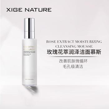 XIGENATURE皙阁玫瑰洁面慕斯泡沫洗面奶深层清洁毛孔氨基酸温和女