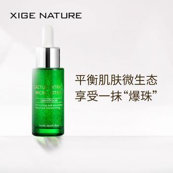 XIGENATURE/皙阁仙人掌植萃护肤补水肌底液细致毛孔保湿精华露