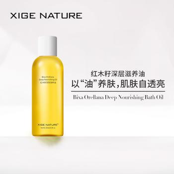 XIGENATURE皙阁红木籽精油按摩全身提拉紧致面部滋养油保湿洁面