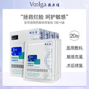 4盒敷尔佳白膜医.用敷料透明质酸钠修护贴面膜淡印共20贴