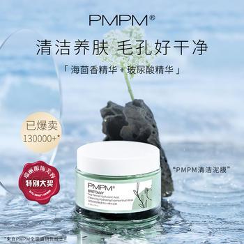 PMPM清洁泥膜补水保湿黑头粉刺清洁毛孔改善闭口涂抹面膜