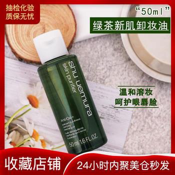 【绿茶油】聚美直发 日本•植村秀(shuuemura) 全新绿茶新肌洁颜油 50ml