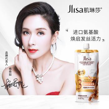 肌琳莎氨基酸焗油柔滑发膜260g修护滋润柔顺秀发顺滑清香