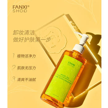 中国•凡茜白茶毛孔细致卸妆油200ML
