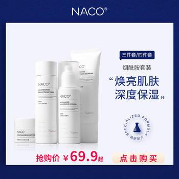 NACO烟酰胺爽肤水面霜护肤品润乳液保湿补水控油修护天然精华