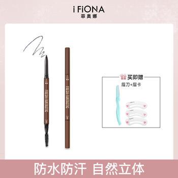 iFiona菲奥娜持久不易脱色防水防汗自然纤细眉笔