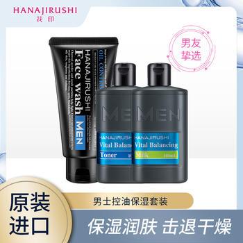 日本•花印(HANAJIRUSHI)男士控油保湿套装(洁面130+水100ml+乳液100ml)
