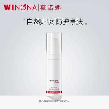 薇诺娜 安心舒缓保湿精华粉底液5ml白皙色自然色效期品1年以上