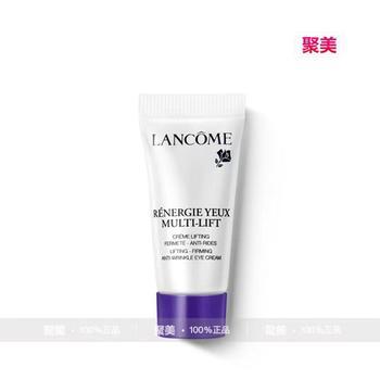 法国•兰蔻 (Lancome)新塑颜修护眼霜/新立体塑颜紧致眼霜5ml