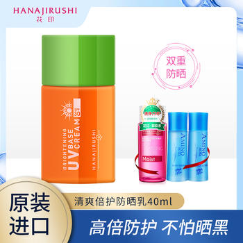 日本•花印(HANAJIRUSHI)真皙美白防晒隔离霜40ml-SPF30