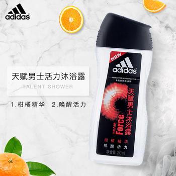 阿迪达斯男士天赋沐浴露乳液250ml柑橘香味香水沐浴露运动保湿