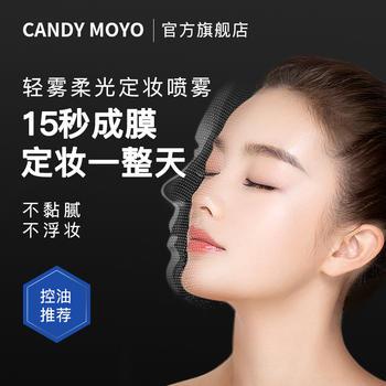 CandyMoyo/膜玉定妆喷雾持久定妆保湿补水控油不脱妆快速定妆便携带