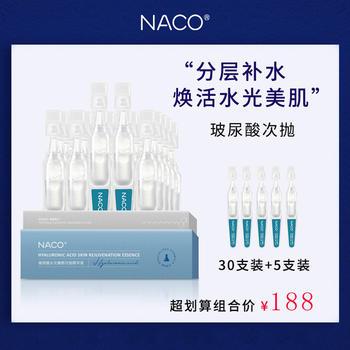NACO 8D次抛玻尿酸原液补水保湿修护抗老提亮紧肤软安瓶精华液