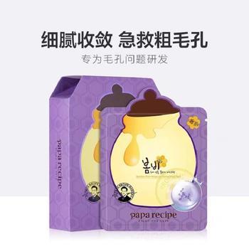 春雨蜂蜜面膜紫春雨温和刷酸收缩毛孔补水保湿面膜1盒6片