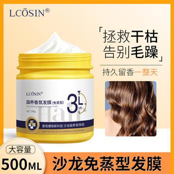 兰可欣免蒸发膜修复干枯头发烫染受损改善毛躁水疗护发素女500g