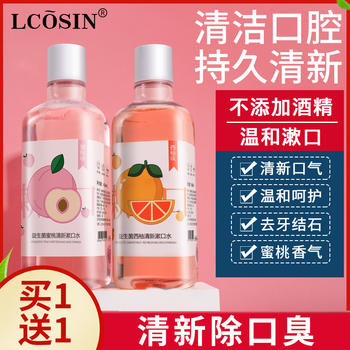 【2瓶装】兰可欣益生菌漱口水除口臭牙结石持久留香男女通用