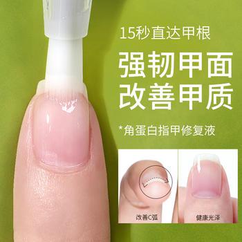 CandyMoyo膜玉 指甲修护液 生长液促进C弧增长强韧指甲修复受损甲面