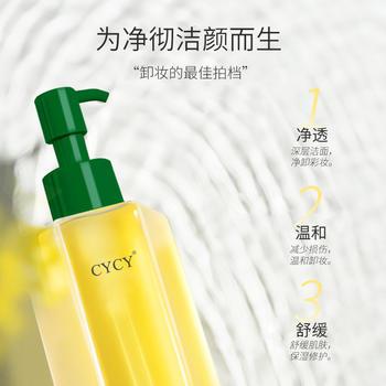 CYCY  深层清洁 温和保湿 清爽不油腻 水感卸妆油150ml洁面卸妆水修复