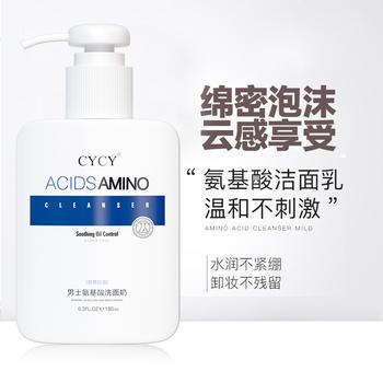 CYCY 清洁毛孔 清爽控油 男士 早安洁面乳180ml氨基酸洁面乳洗面奶