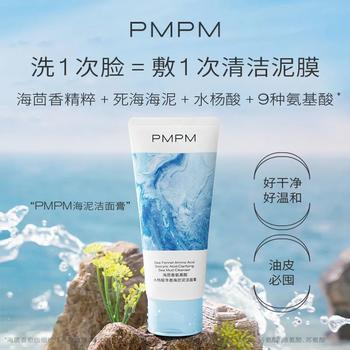 PMPM海泥洁面膏100g氨基酸洗面奶男女学生洁面温和清洁绵密泡沫