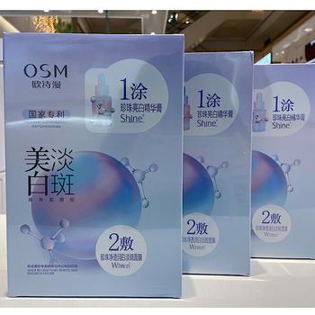 OSM欧诗漫美白淡斑珍珠双膜组(1涂2敷)