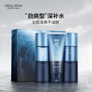 极男男士护肤品套装补水保湿控油清爽洗面奶水乳专用面部护理组合