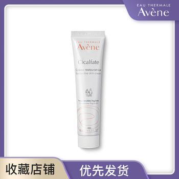 雅漾(Avene)修复霜 40ml大白霜修护敏感肌舒缓泛红保湿滋润护肤温和