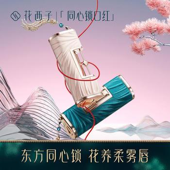 【礼献佳人】花西子同心锁口红/浮雕雕花唇膏女保湿滋润中国风