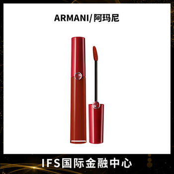 Armani阿玛尼红管口红臻至丝绒哑光唇釉405/206#6.5ml