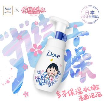多芬氨基酸小丸子洁面泡泡慕丝洗面奶保湿温和160ml保湿水嫩