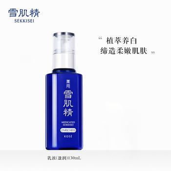 雪肌精乳液(盈润型)130ml美白淡斑补水保湿