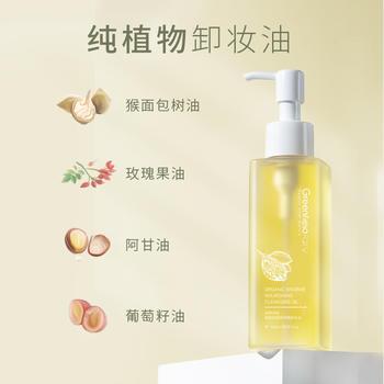 绿野芳踪猴面包树植物卸妆油深层清洁温和洁颜油150ml 买1送 2小样
