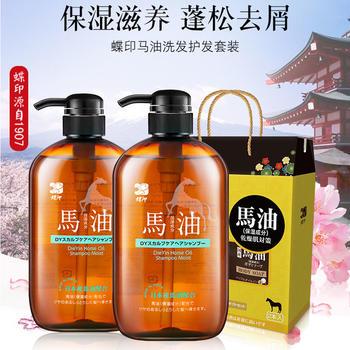 日本进口蝶印牌马油洗发护发礼盒套装600ml 滋养柔顺