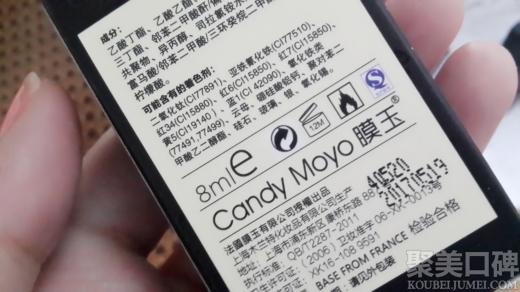 candy moyo膜玉指甲油怎么样