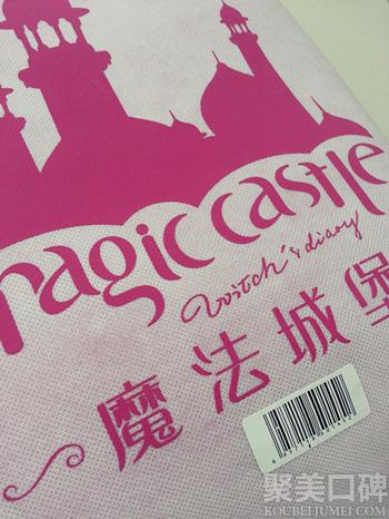魔法城堡记忆枕