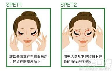 正确使用眼霜的方法,步骤