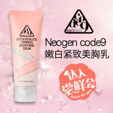 201期达人尝鲜会——Neogen code9 嫩白紧致美胸乳【仅限聚美达人申请】28份,新品尝鲜,聚美优品口碑中心达人尝鲜会