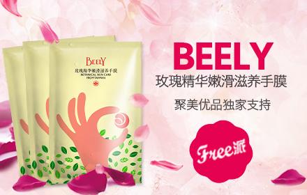 BEELY玫瑰精华嫩滑滋养手膜 30份,免费试用+聚美优品微信Free派