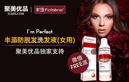 丰添(Foltene )防脱发洗发液(女用) 30份,免费试用+聚美优品微信Free派