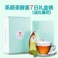 茶颜(Tea Beauty)茶酵素7日礼盒装【仅限聚美微信会员申请】30份,免费试用+聚美优品微信Free派