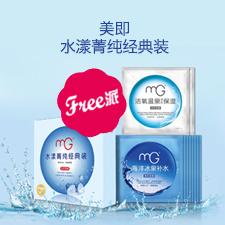 美即(MG)水漾菁纯经典装面膜聚美免费试用50份,聚美领先免费试用