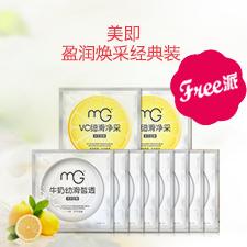 美即(MG)盈润焕采经典装面膜聚美免费试用50份,聚美领先免费试用