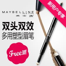 美宝莲多用塑型眉笔,打造自然眉妆!100份,聚美领先免费试用