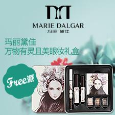 玛丽黛佳万物有灵且美眼妆礼盒聚美免费试用50份,聚美领先免费试用