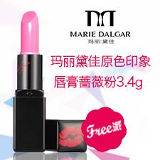 玛丽黛佳原色印象唇膏蔷薇粉3.4g聚美免费试用50份,聚美领先免费试用