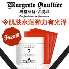 玛格丽特古缇耶补水皮肤急救套组聚美免费试用30份,聚美领先免费试用