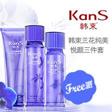 韩束(KanS)兰花纯美悦颜三件套聚美免费试用50份,聚美领先免费试用