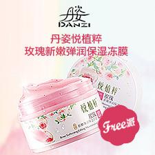 丹姿悦植粹玫瑰新嫩弹润保湿冻膜聚美免费试用50份,聚美领先免费试用