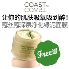 蔻丝蔻深层净化绿泥面膜 聚美免费试用50份,聚美领先免费试用