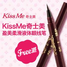Kiss Me奇士美盈美柔滑液体眼线笔聚美免费试用50份,聚美领先免费试用